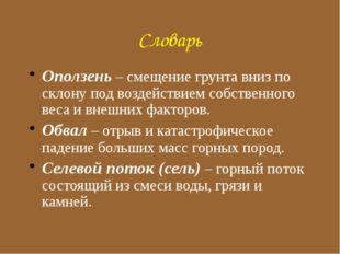 Словарь Оползень – смещение грунта вниз по склону под воздействием собственно