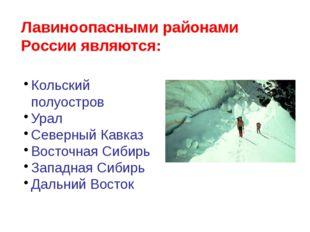 Лавиноопасными районами России являются: Кольский полуостров Урал Северный Ка