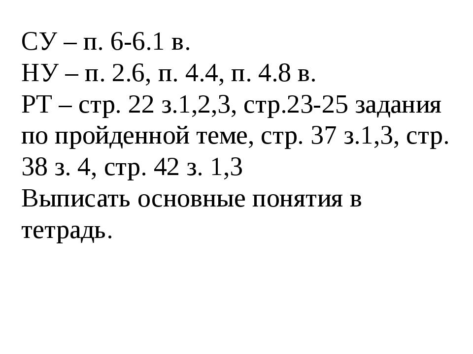 СУ – п. 6-6.1 в. НУ – п. 2.6, п. 4.4, п. 4.8 в. РТ – стр. 22 з.1,2,3, стр.23...