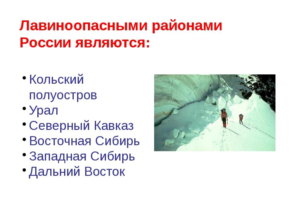 Лавиноопасными районами России являются: Кольский полуостров Урал Северный Ка...