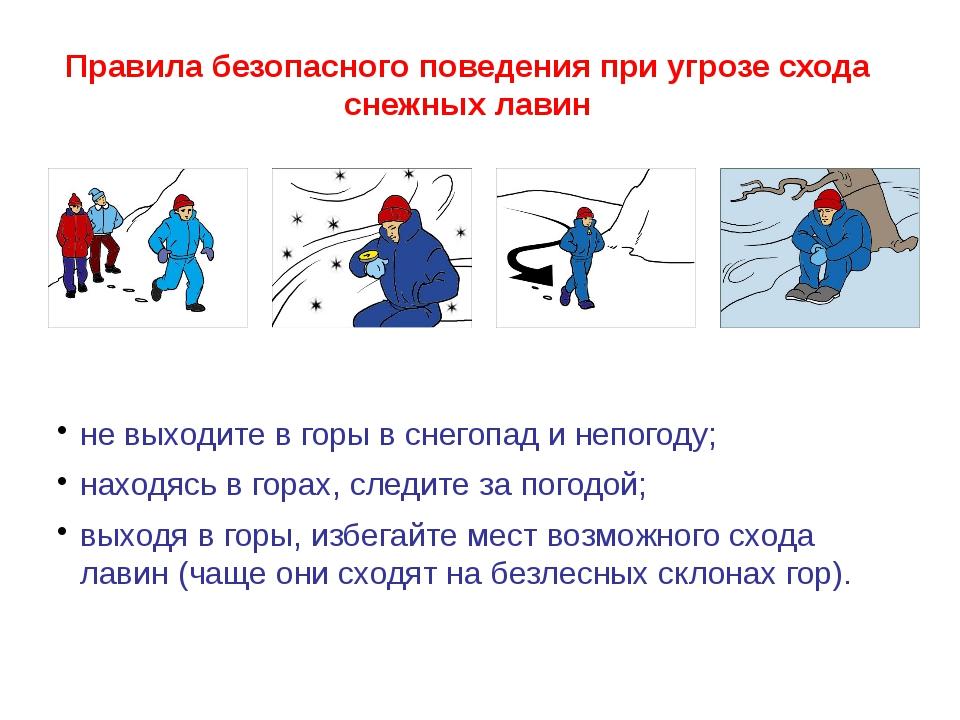 Правила безопасного поведения при угрозе схода снежных лавин не выходите в го...