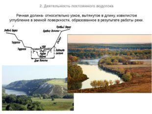 2. Деятельность постоянного водотока Речная долина- относительно узкое, вытян