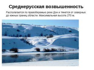 Среднерусская возвышенность Располагается по правобережью реки Дон и тянется