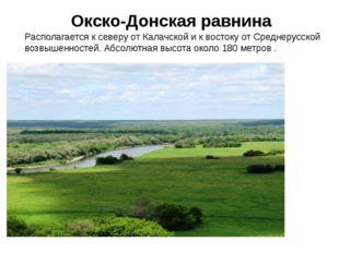 Окско-Донская равнина Располагается к северу от Калачской и к востоку от Сред