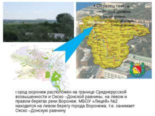 Город Воронеж расположен на границе Cреднерусской возвышенности и Окско –Донс