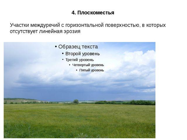 4. Плоскоместья Участки междуречий с горизонтальной поверхностью, в которых о...