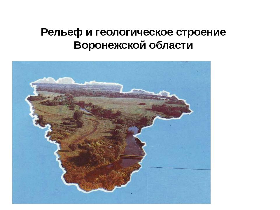 Рельеф и геологическое строение Воронежской области