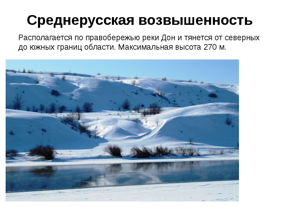 Среднерусская возвышенность Располагается по правобережью реки Дон и тянется...