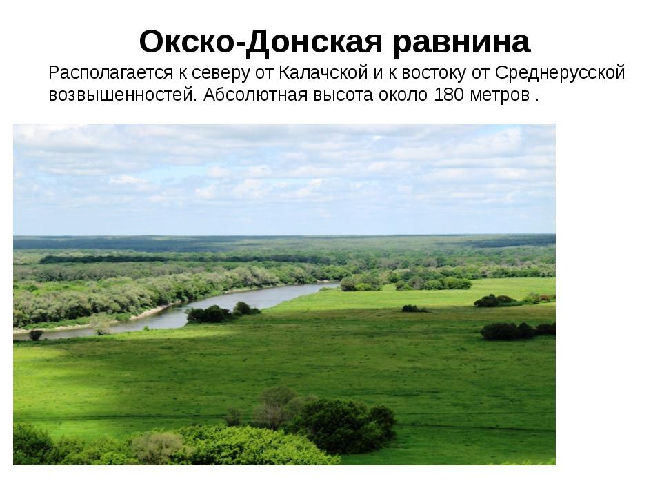 Окско-Донская равнина Располагается к северу от Калачской и к востоку от Сред...
