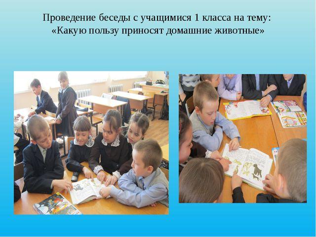 Проведение беседы с учащимися 1 класса на тему: «Какую пользу приносят домашн...
