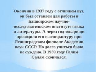 Окончив в 1937 году с отличием вуз, он был оставлен для работы в Башкирском