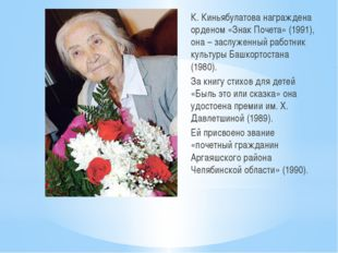 К. Киньябулатова награждена орденом «Знак Почета» (1991), она – заслуженный
