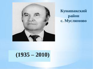 (1935 – 2010) Кунашакский район с. Муслюмово