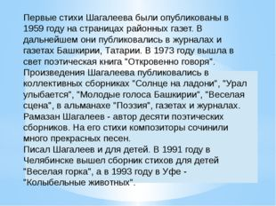 Первые стихи Шагалеева были опубликованы в 1959 году на страницах районных г