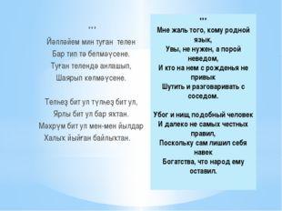 *** Мне жаль того, кому родной язык, Увы, не нужен, а порой неведом, И кто н