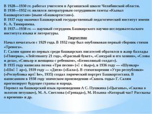 В 1928—1930 гг. работал учителем в Аргаяшской школе Челябинской области. В 1
