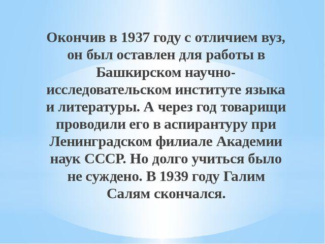 Окончив в 1937 году с отличием вуз, он был оставлен для работы в Башкирском...