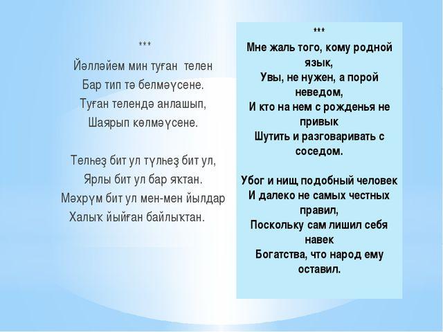*** Мне жаль того, кому родной язык, Увы, не нужен, а порой неведом, И кто н...