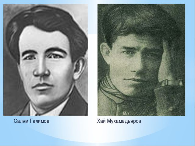 Салям Галимов Хай Мухамедьяров