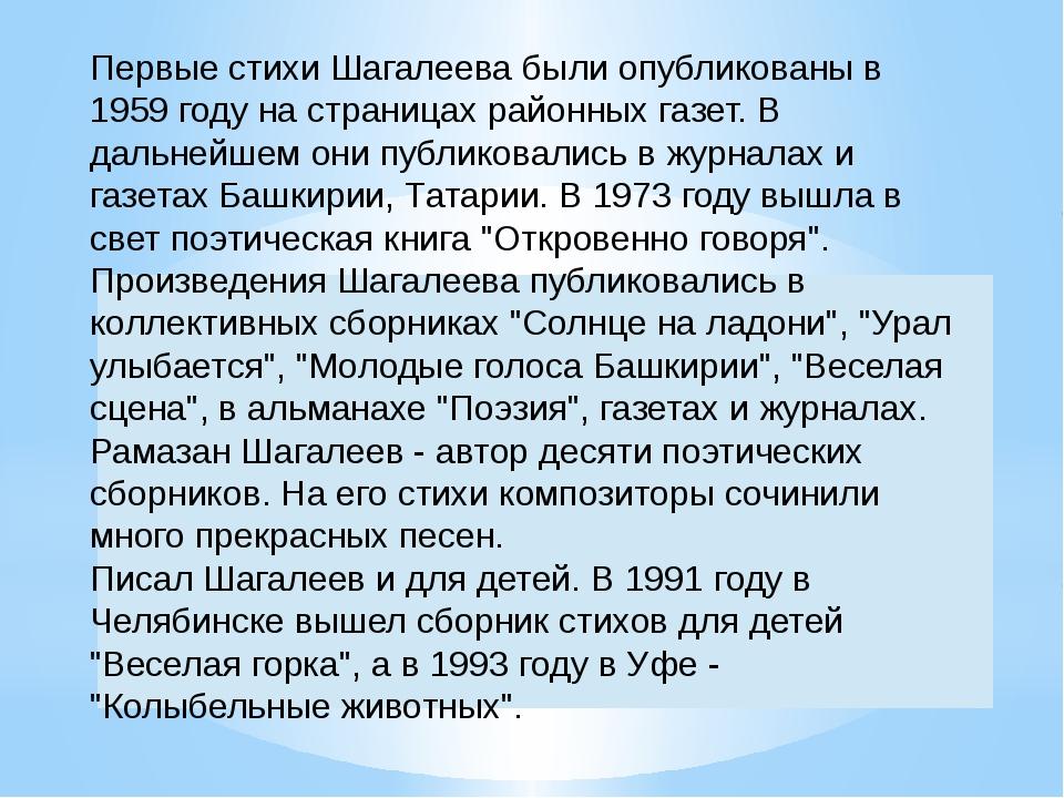 Первые стихи Шагалеева были опубликованы в 1959 году на страницах районных г...
