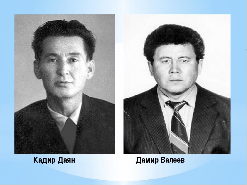 Кадир Даян Дамир Валеев