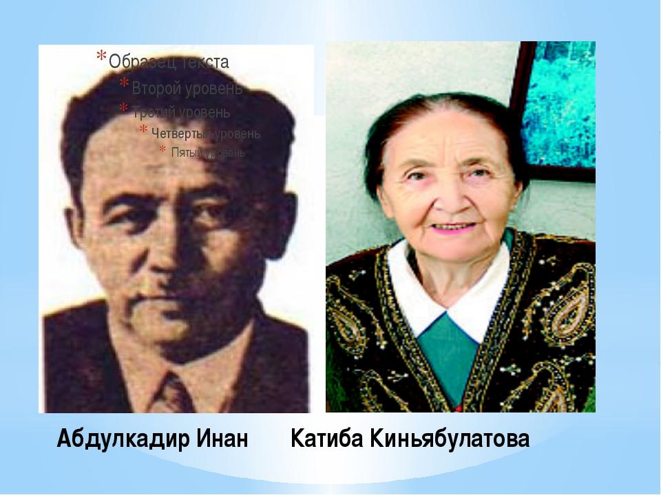 Абдулкадир Инан Катиба Киньябулатова