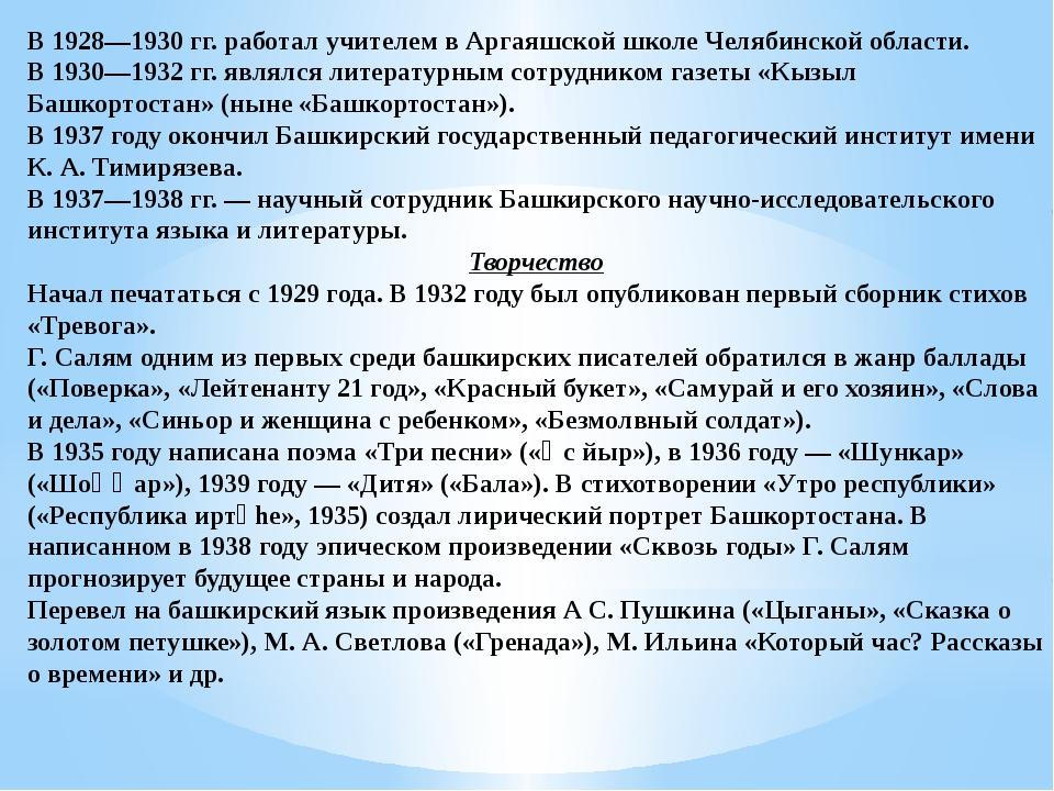 В 1928—1930 гг. работал учителем в Аргаяшской школе Челябинской области. В 1...