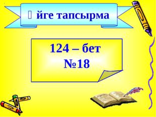 Үйге тапсырма 124 – бет №18