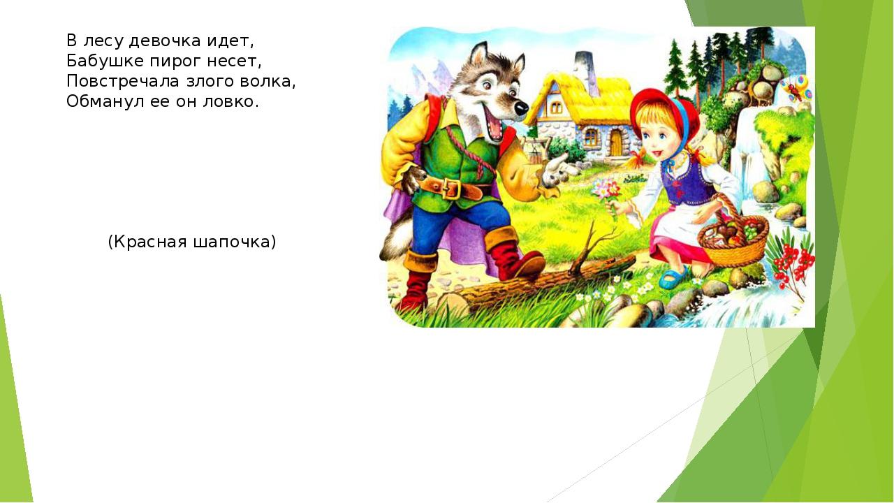 В лесу девочка идет, Бабушке пирог несет, Повстречала злого волка, Обманул ее...