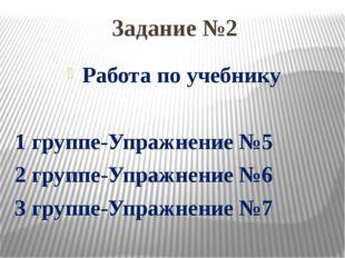 Задание №2 Работа по учебнику 1 группе-Упражнение №5 2 группе-Упражнение №6 3