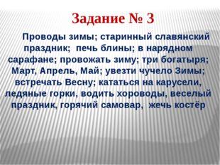 Задание № 3 Проводы зимы; старинный славянский праздник; печь блины; в нарядн