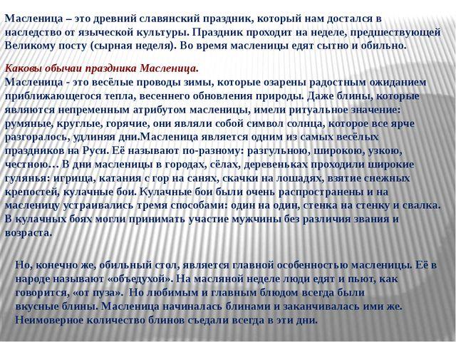 Масленица – это древний славянский праздник, который нам достался в наследств...