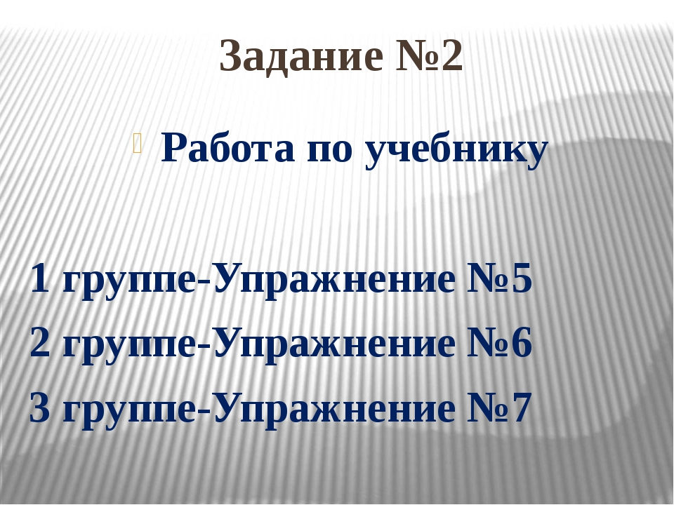 Задание №2 Работа по учебнику 1 группе-Упражнение №5 2 группе-Упражнение №6 3...
