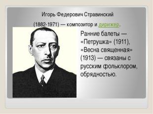 Игорь Федерович Стравинский (1882-1971) — композитор и дирижер. Ранние бале