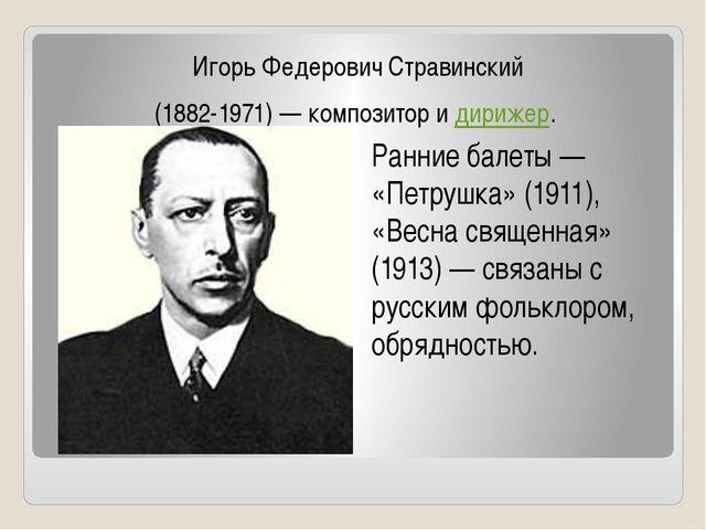 Игорь Федерович Стравинский (1882-1971) — композитор и дирижер. Ранние бале...