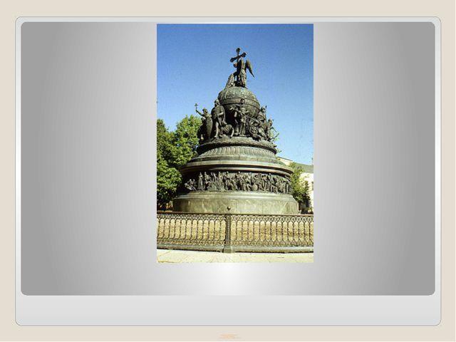 Памятник «Тысячелетие России» в Великом Новгороде. Открытие состоялось 8 сен...