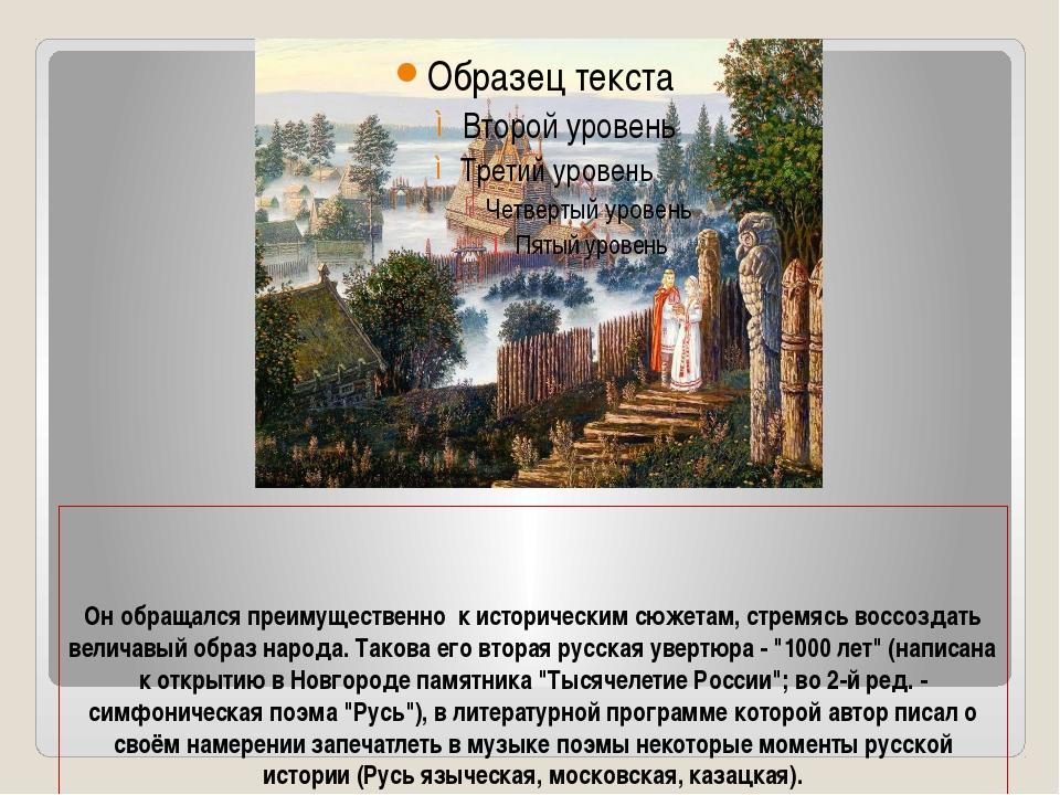 Он обращался преимущественно к историческим сюжетам, стремясь воссоздать вели...