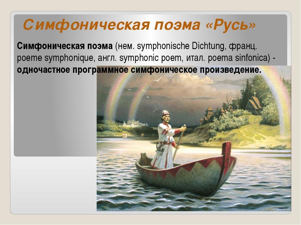 Симфоническая поэма «Русь» Симфоническая поэма (нем. symphonische Dichtung,...