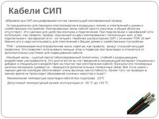 Кабели СИП Аббревиатура СИП расшифровывается как самонесущий изолированный п