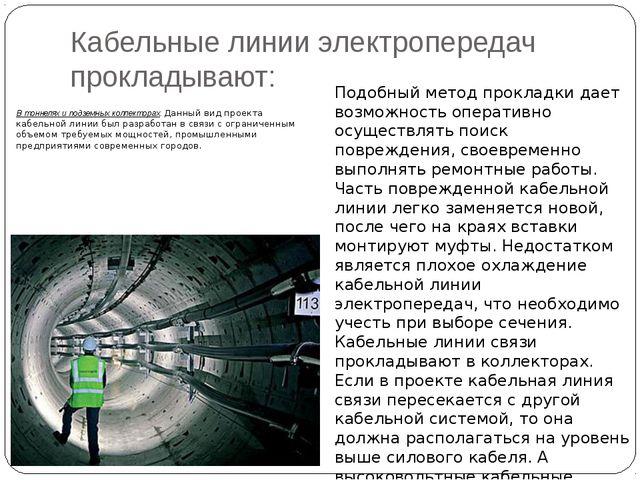 Кабельные линии электропередач прокладывают: В тоннелях и подземных коллектор...