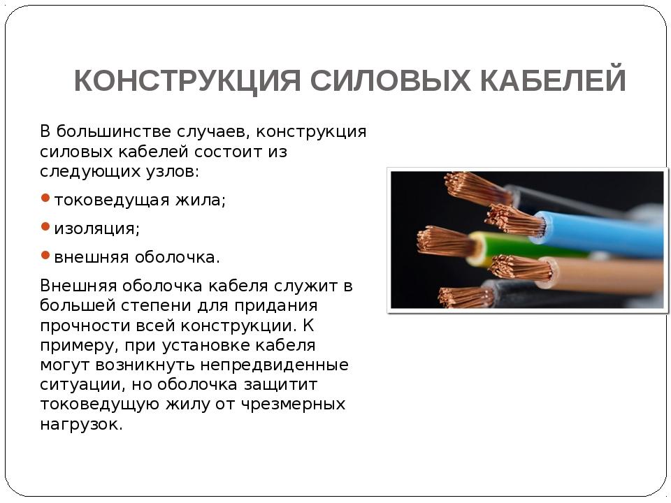 КОНСТРУКЦИЯ СИЛОВЫХ КАБЕЛЕЙ В большинстве случаев, конструкция силовых кабеле...