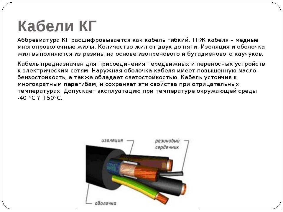 Кабели КГ Аббревиатура КГ расшифровывается как кабель гибкий. ТПЖ кабеля – ме...