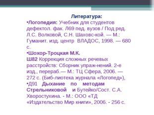 Литература: Логопедия: Учебник для студентов дефектол. фак. Л69 пед. вузов /