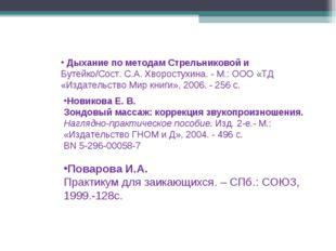 Дыхание по методам Стрельниковой и Бутейко/Сост. С.А. Хворостухина. - М.: ОО