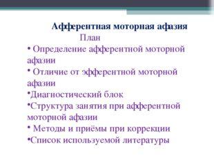 Афферентная моторная афазия План Определение афферентной моторной афазии Отл