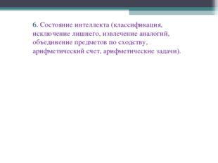 6. Состояние интеллекта (классификация, исключение лишнего, извлечение аналог