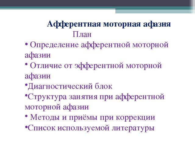 Афферентная моторная афазия План Определение афферентной моторной афазии Отл...