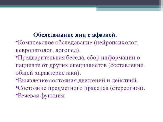 Обследование лиц с афазией. Комплексное обследование (нейропсихолог, невропа...