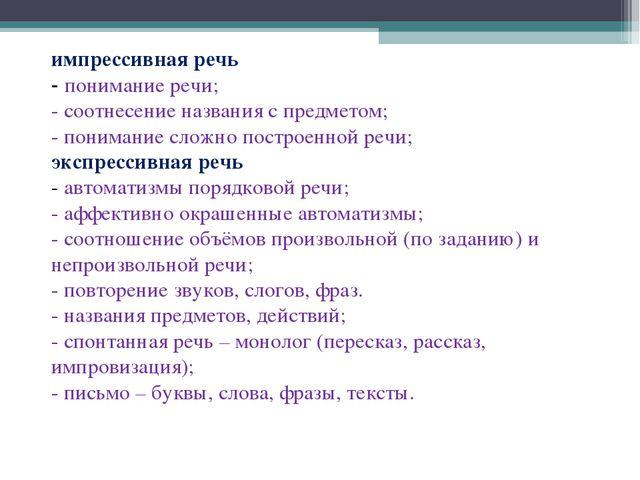 импрессивная речь - понимание речи; - соотнесение названия с предметом; - пон...