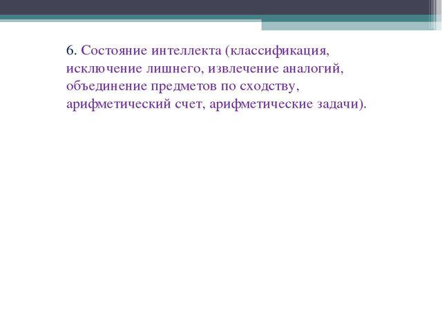 6. Состояние интеллекта (классификация, исключение лишнего, извлечение аналог...
